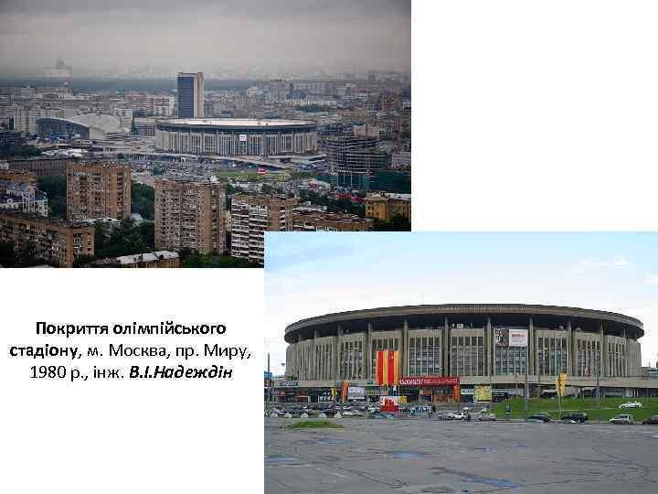 Покриття олімпійського стадіону, м. Москва, пр. Миру, 1980 р. , інж. В. І. Надеждін