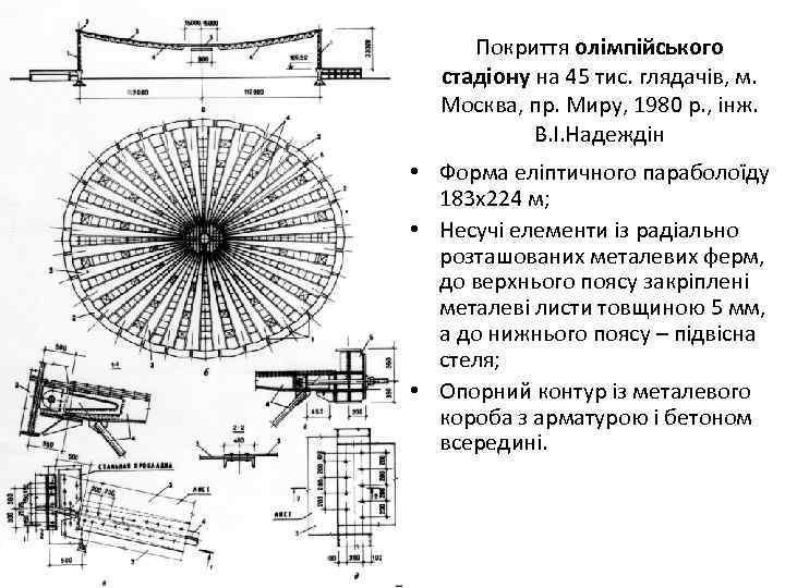 Покриття олімпійського стадіону на 45 тис. глядачів, м. Москва, пр. Миру, 1980 р. ,