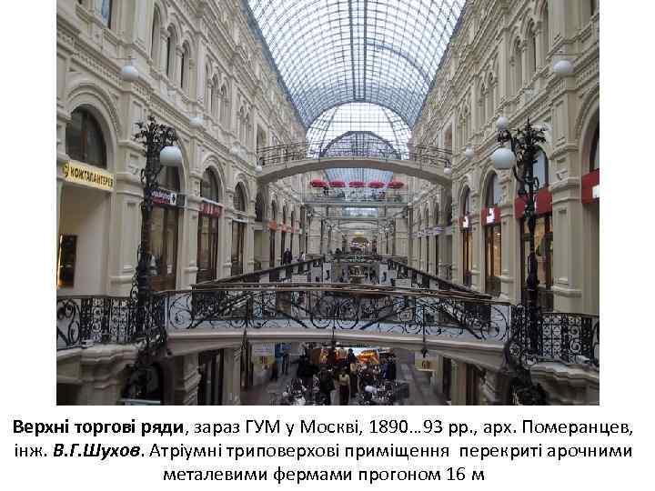 Верхні торгові ряди, зараз ГУМ у Москві, 1890… 93 рр. , арх. Померанцев, інж.
