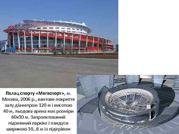 Палац спорту «Мегаспорт» , м. Москва, 2006 р. , вантове покриття залу діаметром 120