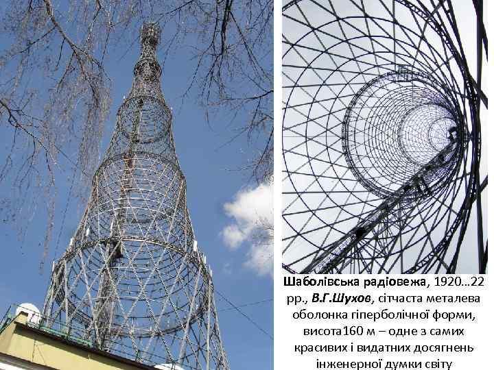 Шаболівська радіовежа, 1920… 22 рр. , В. Г. Шухов, сітчаста металева оболонка гіперболічної форми,
