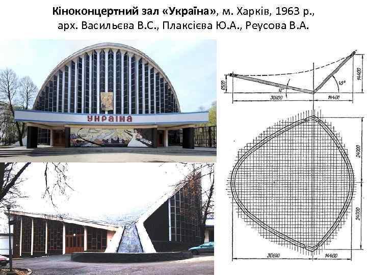 Кіноконцертний зал «Україна» , м. Харків, 1963 р. , арх. Васильєва В. С. ,