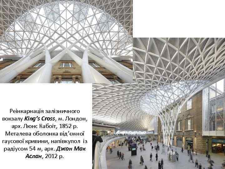 Реінкарнація залізничного вокзалу King's Cross, м. Лондон, арх. Люнс Кабоіт, 1852 р. Металева оболонка