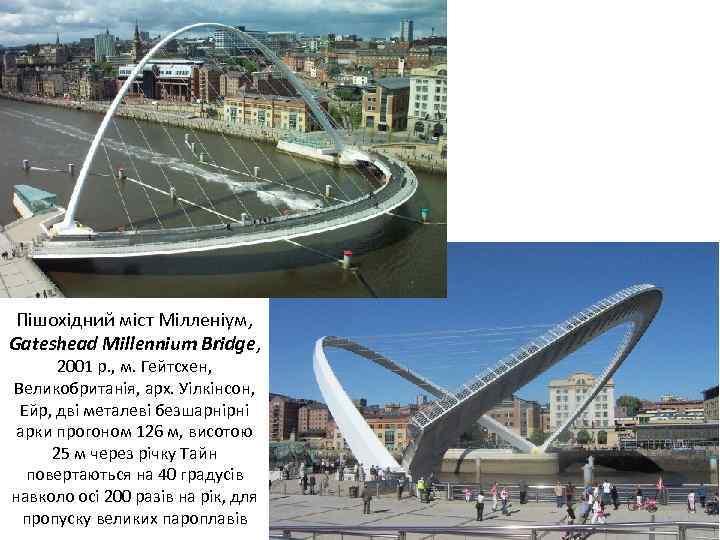 Пішохідний міст Мілленіум, Gateshead Millennium Bridge, 2001 р. , м. Гейтсхен, Великобританія, арх. Уілкінсон,