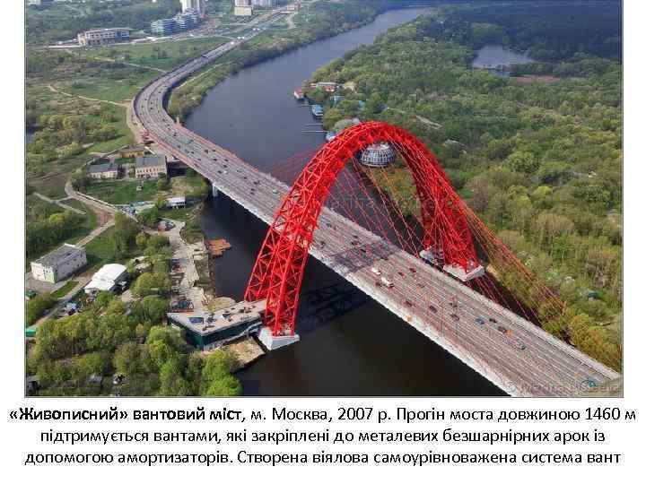 «Живописний» вантовий міст, м. Москва, 2007 р. Прогін моста довжиною 1460 м підтримується