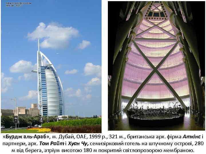 «Бурдж аль-Араб» , м. Дубай, ОАЕ, 1999 р. , 321 м. , британська