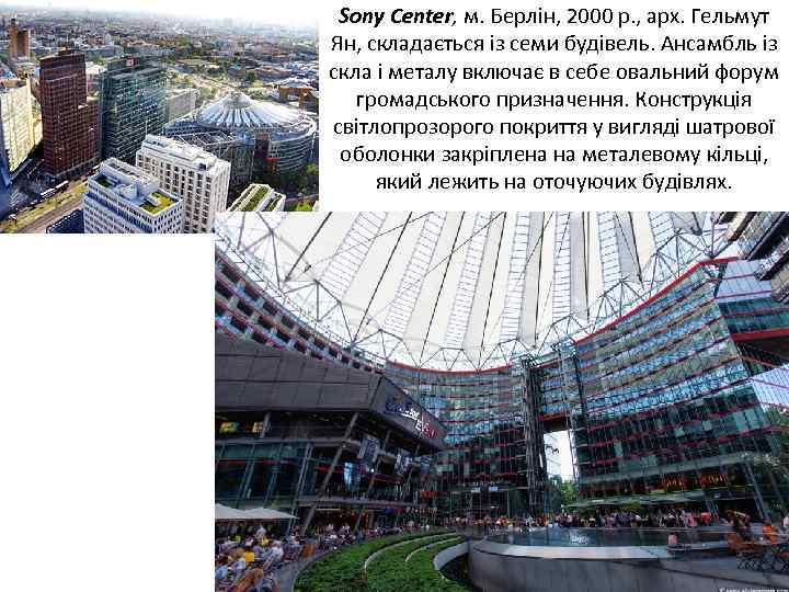 Sony Center, м. Берлін, 2000 р. , арх. Гельмут Ян, складається із семи будівель.