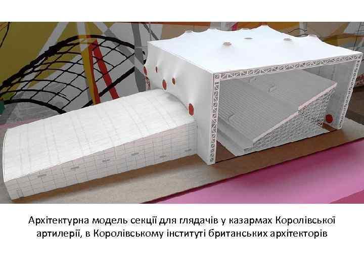 Архітектурна модель секції для глядачів у казармах Королівської артилерії, в Королівському інституті британських архітекторів