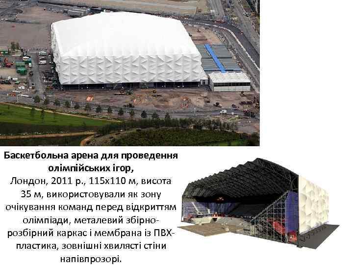 Баскетбольна арена для проведення олімпійських ігор, Лондон, 2011 р. , 115 х110 м, висота