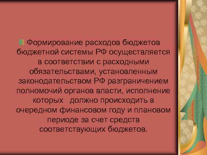 Формирование расходов бюджетной системы РФ осуществляется в соответствии с расходными обязательствами, установленным законодательством РФ
