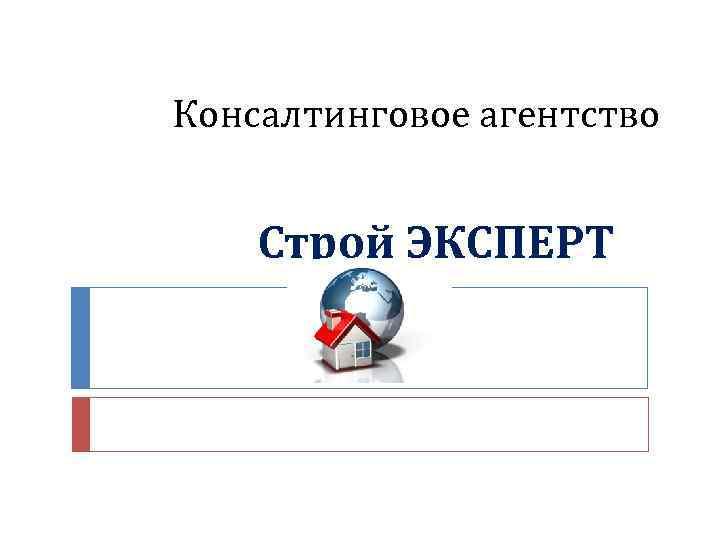 Консалтинговое агентство Строй ЭКСПЕРТ