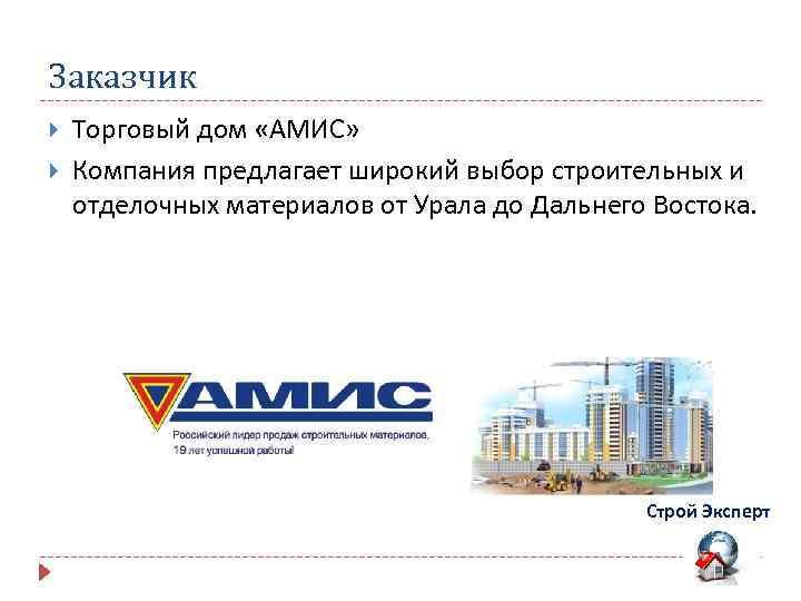 Заказчик Торговый дом «АМИС» Компания предлагает широкий выбор строительных и отделочных материалов от Урала