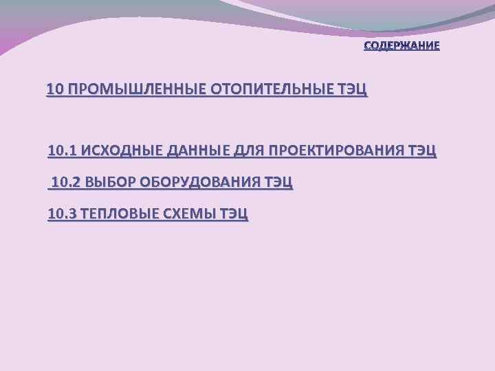 10 ПРОМЫШЛЕННЫЕ ОТОПИТЕЛЬНЫЕ ТЭЦ 10. 1 ИСХОДНЫЕ ДАННЫЕ ДЛЯ ПРОЕКТИРОВАНИЯ ТЭЦ 10. 2 ВЫБОР