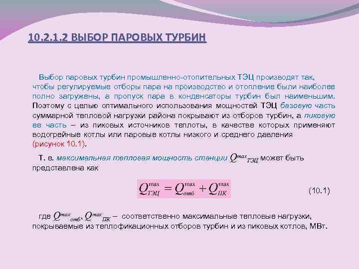 10. 2. 1. 2 ВЫБОР ПАРОВЫХ ТУРБИН Выбор паровых турбин промышленно-отопительных ТЭЦ производят так,