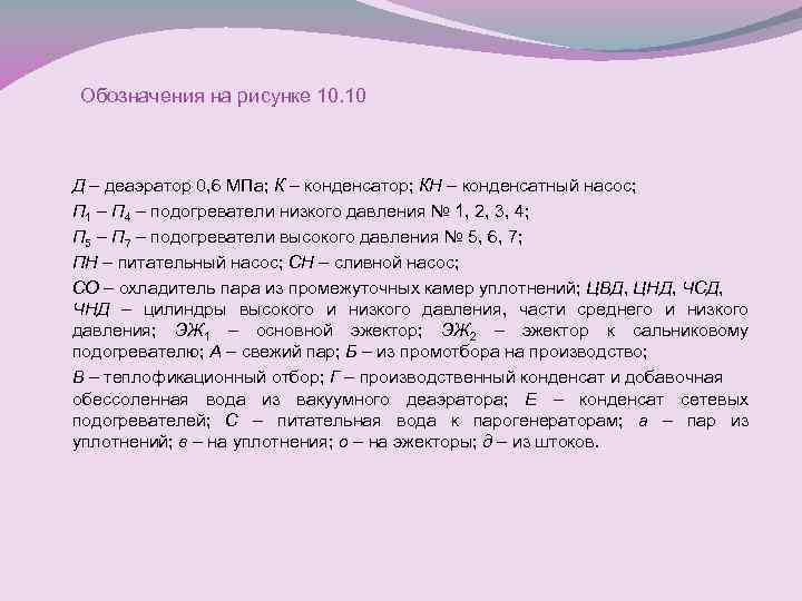 Обозначения на рисунке 10. 10 Д – деаэратор 0, 6 МПа; К – конденсатор;