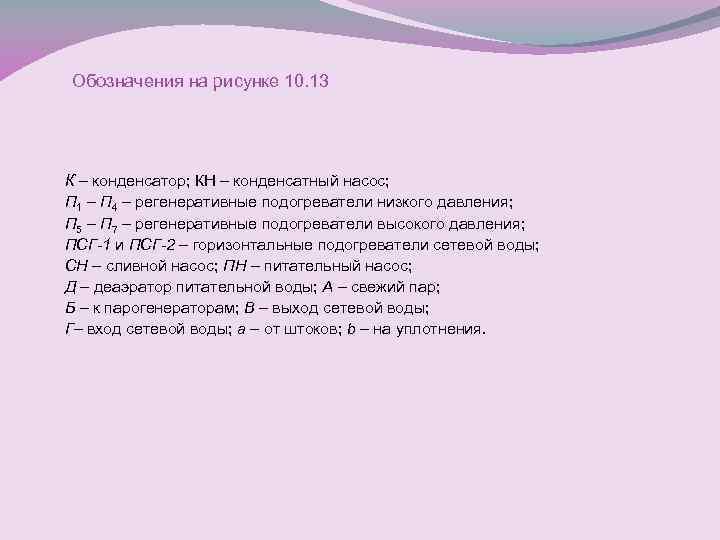 Обозначения на рисунке 10. 13 К – конденсатор; КН – конденсатный насос; П 1