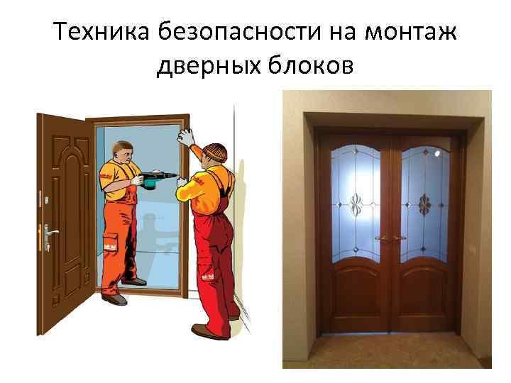 Техника безопасности на монтаж дверных блоков