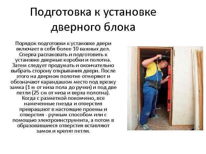 Подготовка к установке дверного блока Порядок подготовки к установке двери включает в себя более