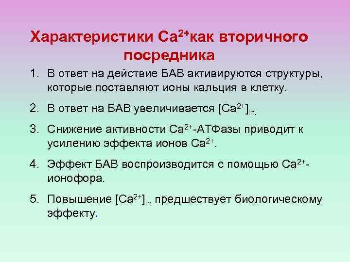 Характеристики Ca 2+как вторичного посредника 1. В ответ на действие БАВ активируются структуры, которые