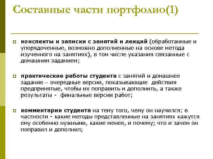 Составные части портфолио(1) p конспекты и записки с занятий и лекций (обработанные и упорядоченные,