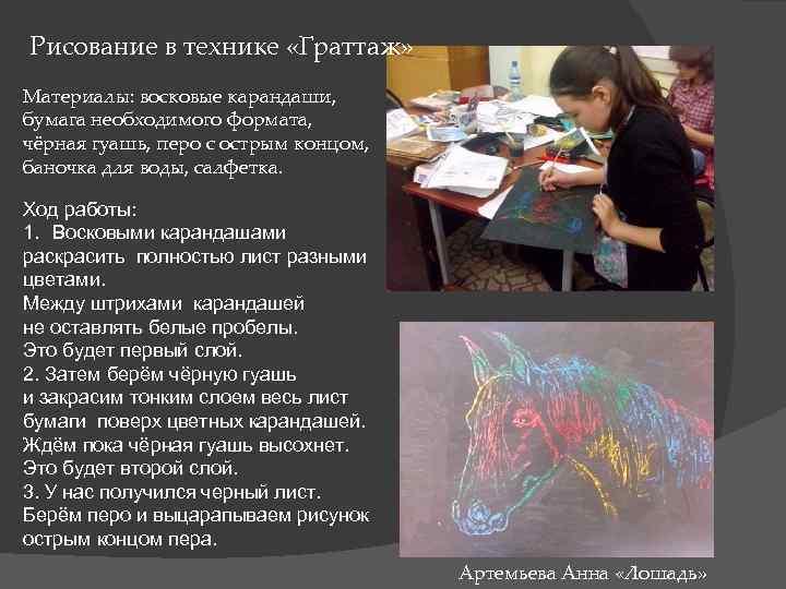 Рисование в технике «Граттаж» Материалы: восковые карандаши, бумага необходимого формата, чёрная гуашь, перо с