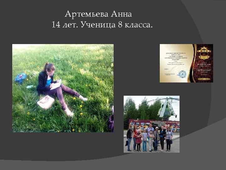 Артемьева Анна 14 лет. Ученица 8 класса.