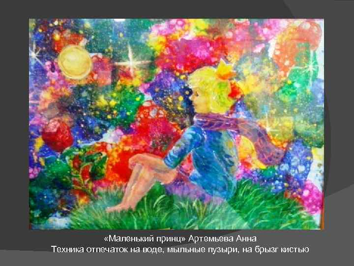 «Маленький принц» Артемьева Анна Техника отпечаток на воде, мыльные пузыри, на брызг кистью