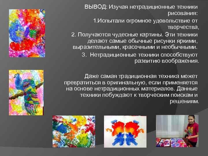 ВЫВОД: Изучая нетрадиционные техники рисования: 1. Испытали огромное удовольствие от творчества, 2. Получаются чудесные