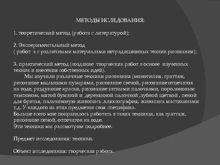 МЕТОДЫ ИСЛЕДОВАНИЯ: 1. теоретический метод (работа с литературой); 2. Экспериментальный метод ( работ а
