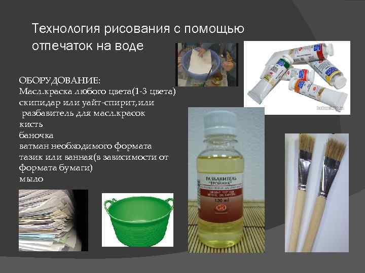 Технология рисования с помощью отпечаток на воде ОБОРУДОВАНИЕ: Масл. краска любого цвета(1 -3 цвета)