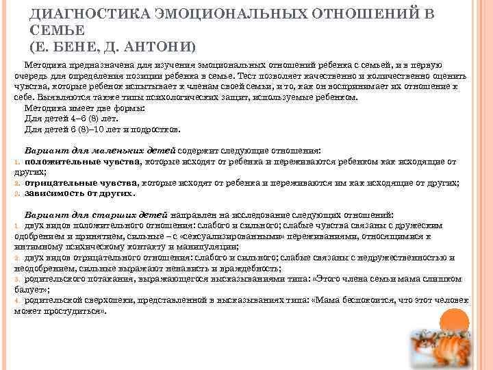 Методика изучения отношения ребенка к членам семьи приготовление блинчиков на воде рецепт с фото пошагово