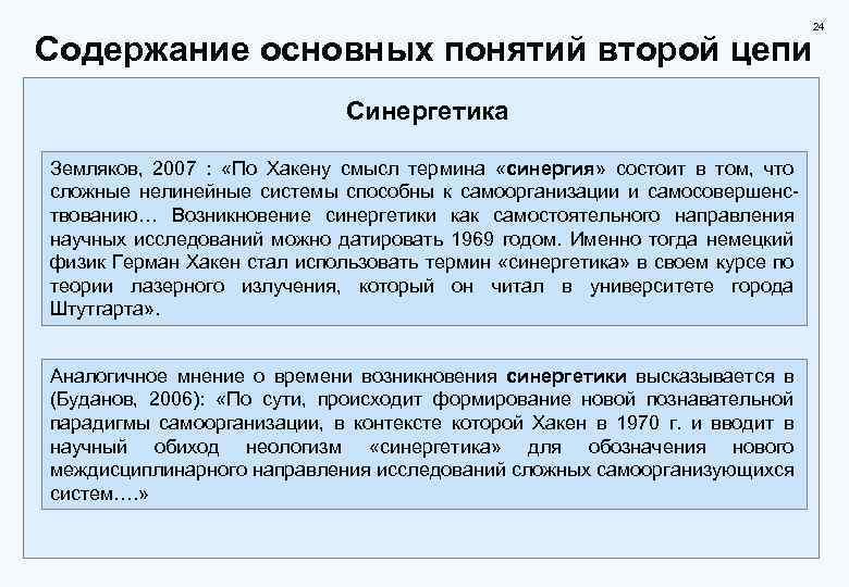24 Содержание основных понятий второй цепи Синергетика Земляков, 2007 : «По Хакену смысл термина