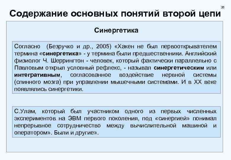 26 Содержание основных понятий второй цепи Синергетика Cогласно (Безручко и др. , 2005) «Хакен