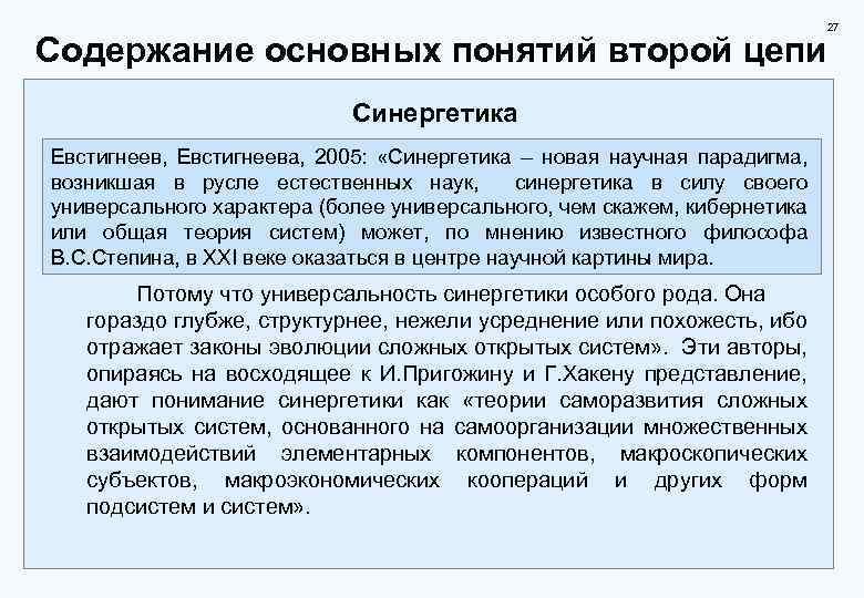 27 Содержание основных понятий второй цепи Синергетика Евстигнеев, Евстигнеева, 2005: «Синергетика – новая научная