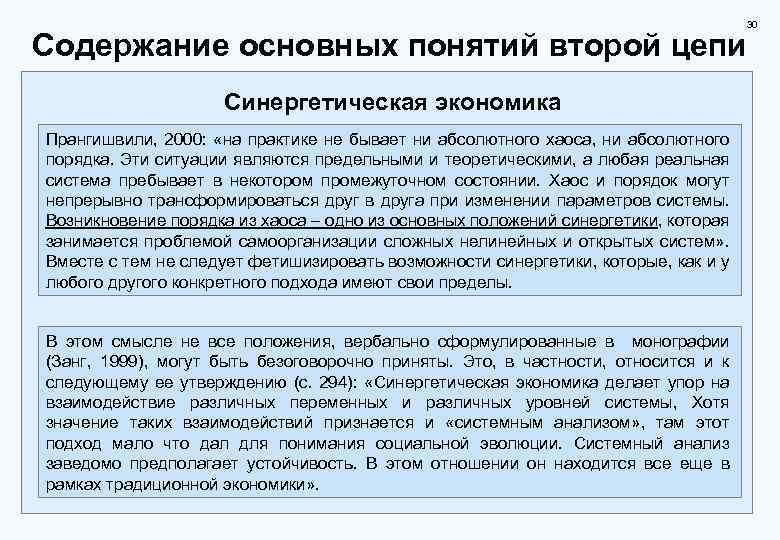 30 Содержание основных понятий второй цепи Синергетическая экономика Прангишвили, 2000: «на практике не бывает
