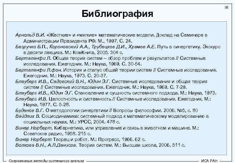 35 Библиография Арнольд В. И. «Жесткие» и «мягкие» математические модели. Доклад на Семинаре в