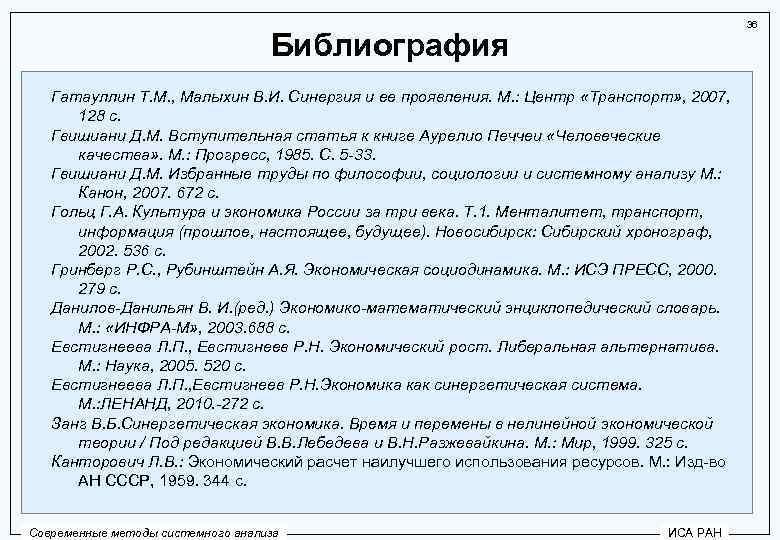 36 Библиография Гатауллин Т. М. , Малыхин В. И. Синергия и ее проявления. М.
