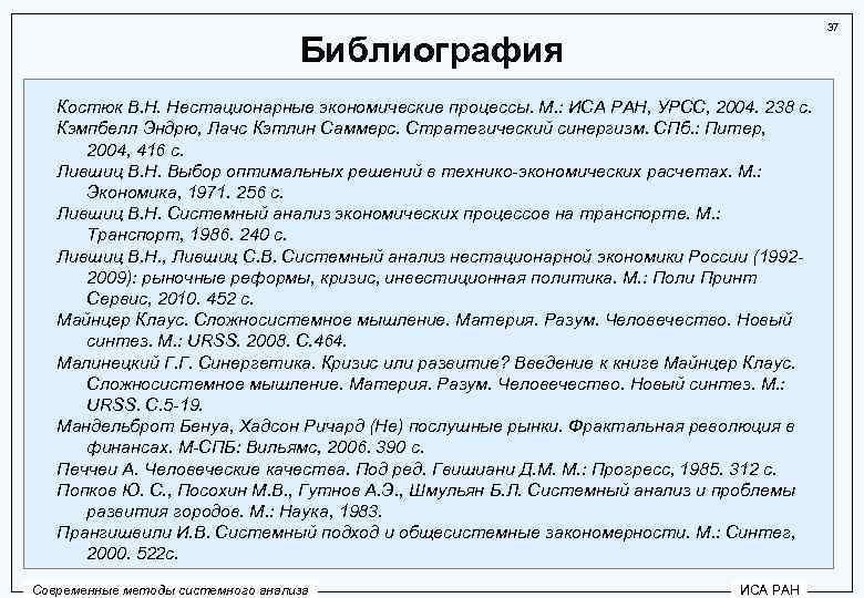37 Библиография Костюк В. Н. Нестационарные экономические процессы. М. : ИСА РАН, УРСС, 2004.