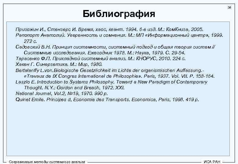 38 Библиография Пригожин И. , Стенгерс И. Время, хаос, квант. 1994. 6 -е изд.