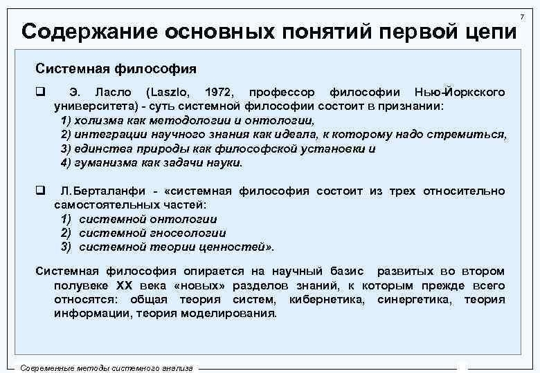 Содержание основных понятий первой цепи Системная философия q Э. Ласло (Laszlo, 1972, профессор философии