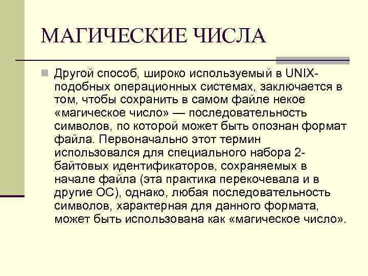 МАГИЧЕСКИЕ ЧИСЛА n Другой способ, широко используемый в UNIX- подобных операционных системах, заключается в