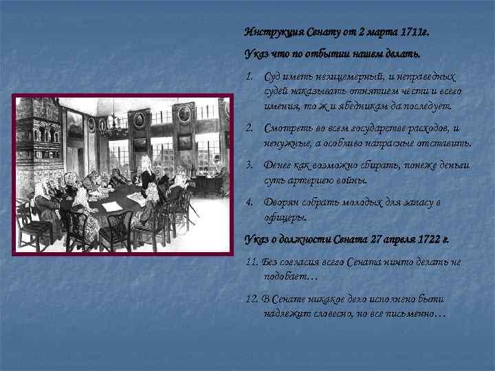 Инструкция Сенату от 2 марта 1711 г. Указ что по отбытии нашем делать. 1.
