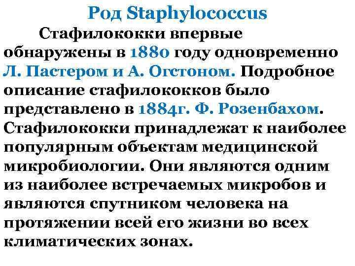 Род Staphylococcus Стафилококки впервые обнаружены в 1880 году одновременно Л. Пастером и А. Огстоном.