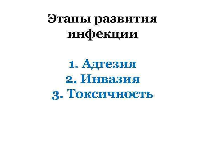 Этапы развития инфекции 1. Адгезия 2. Инвазия 3. Токсичность