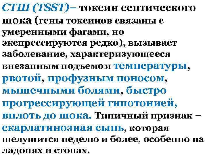 СТШ (TSST)– токсин септического шока (гены токсинов связаны с умеренными фагами, но экспрессируются редко),