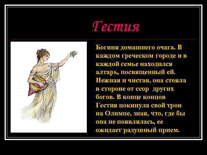 Шуточное поздравление греческих богов