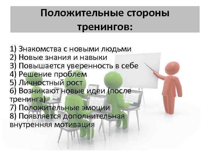 знакомство тренинги примеры