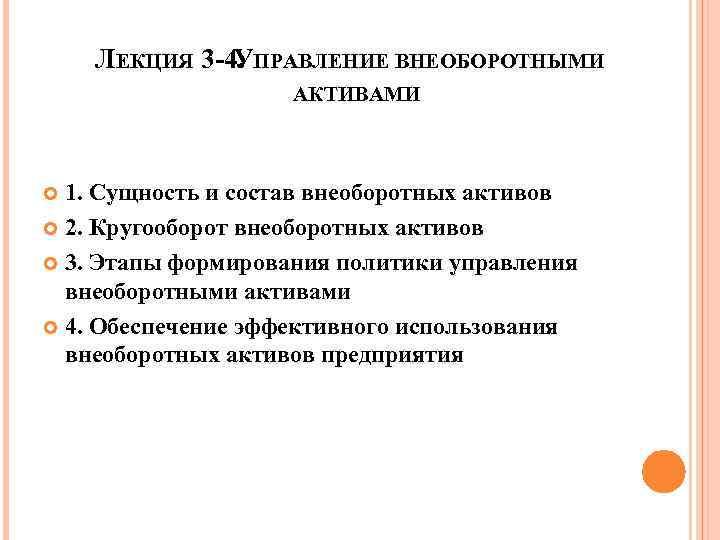 ЛЕКЦИЯ 3 -4. ПРАВЛЕНИЕ ВНЕОБОРОТНЫМИ У АКТИВАМИ 1. Сущность и состав внеоборотных активов 2.