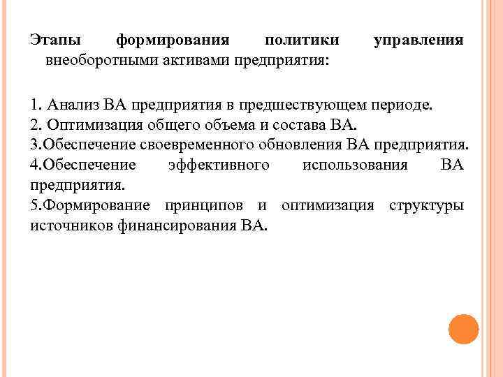 Этапы формирования политики внеоборотными активами предприятия: управления 1. Анализ ВА предприятия в предшествующем периоде.