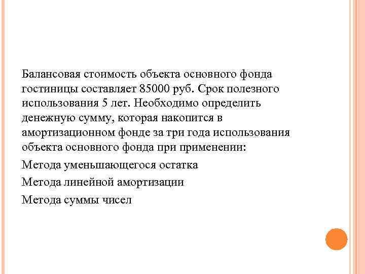 Балансовая стоимость объекта основного фонда гостиницы составляет 85000 руб. Срок полезного использования 5 лет.